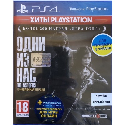 Game disk PS4 The Last of Us